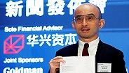 华兴资本公开招股认购不足 为可供认购股份的81.99%