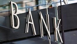 银行业开启新一轮高管调整 多家上市银行披露人事变动