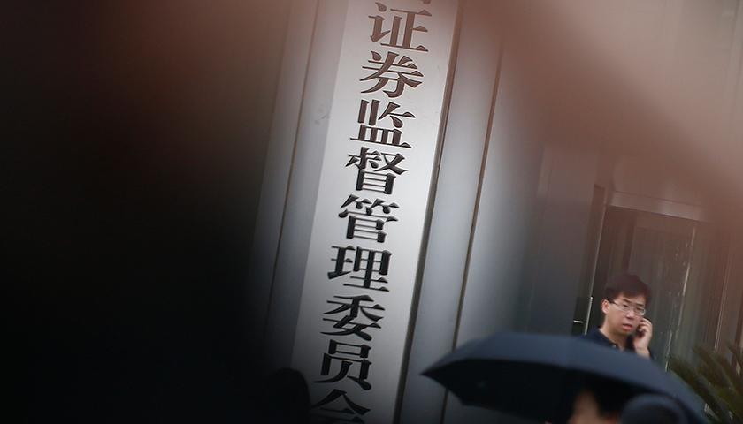 中国金融改革坚定前行——访中国证监会首任主席刘鸿儒