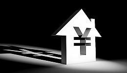 租金贷暂停冲击中介资金链 多地房租价格下调