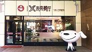 京东推出首家机器人餐厅 又一个职业将被取代吗?