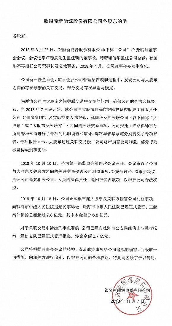 董明珠持股17.46%的珠海银隆自曝家丑:大股东、原高管侵占超10亿公款
