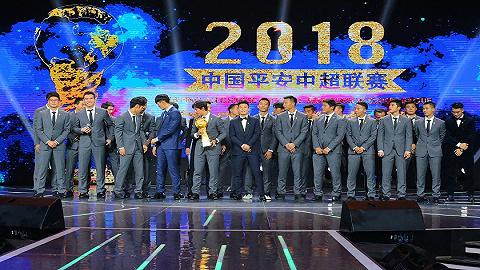 中超2018:在变革中走向未来
