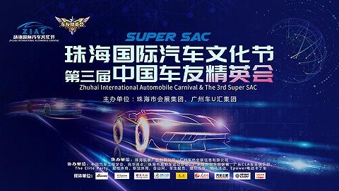 珠海国际汽车文化节暨第三届中国车友精英会