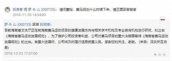 赛马概念再成市场关注焦点,罗牛山称已向海南省政府求证