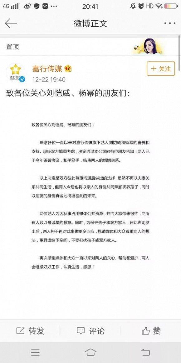 杨幂与刘恺威夫妻变亲人,公司估值缩水10亿