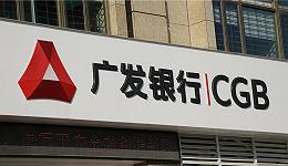 300亿增资到账后,广发银行IPO之路还有多远?