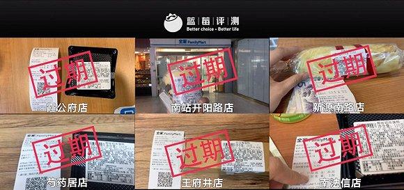 全家回应21家门店售卖过期食品:蓝莓测评文章内容不能完整反映事实真相