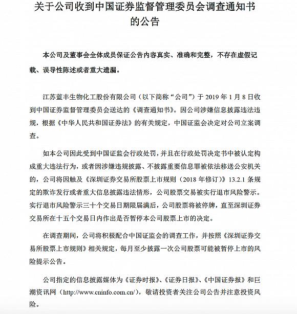 蓝丰生化涉嫌信披违规遭立案,前三季度业绩净亏3500万