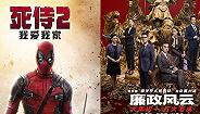 影讯 | 《死侍2》内地版0125上映 刘青云张家辉大年初一掀《廉政风云》