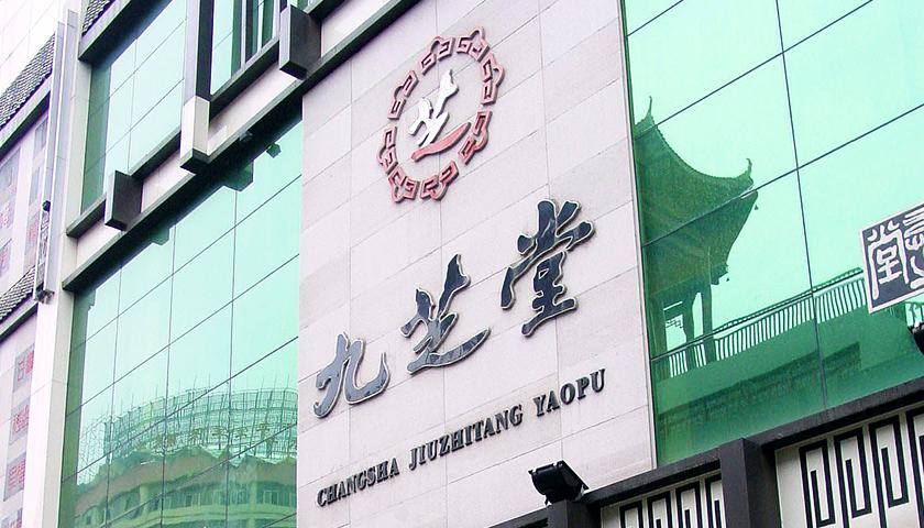 九芝堂遭湖南证监局警示,董事长董秘等被记入证监会诚信档案