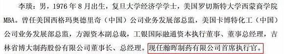 海正药业三个月内连换董事长总裁,能否走出盈利困局?