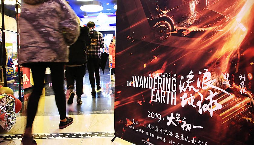 《流浪地球》能拯救北京文化吗?