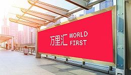 支付宝全资收购英国公司WorldFirst,加速国际化进程