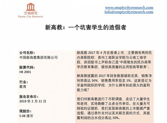 港股新高教集团遭遇做空一度闪崩,公司回应:不真实且毫无依据