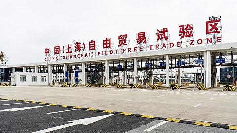 上海市发改委:已形成自贸区新片区方案初稿