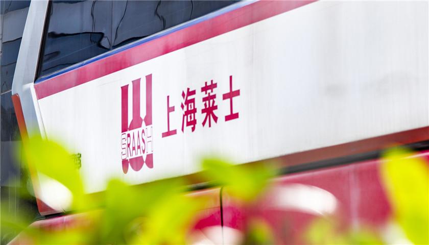 上海莱士重组生变:金额大缩水259亿元,弃购控股股东旗下企业