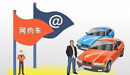 滴滴蛰伏、Uber和Lyft抢上市全球出行市场大变局