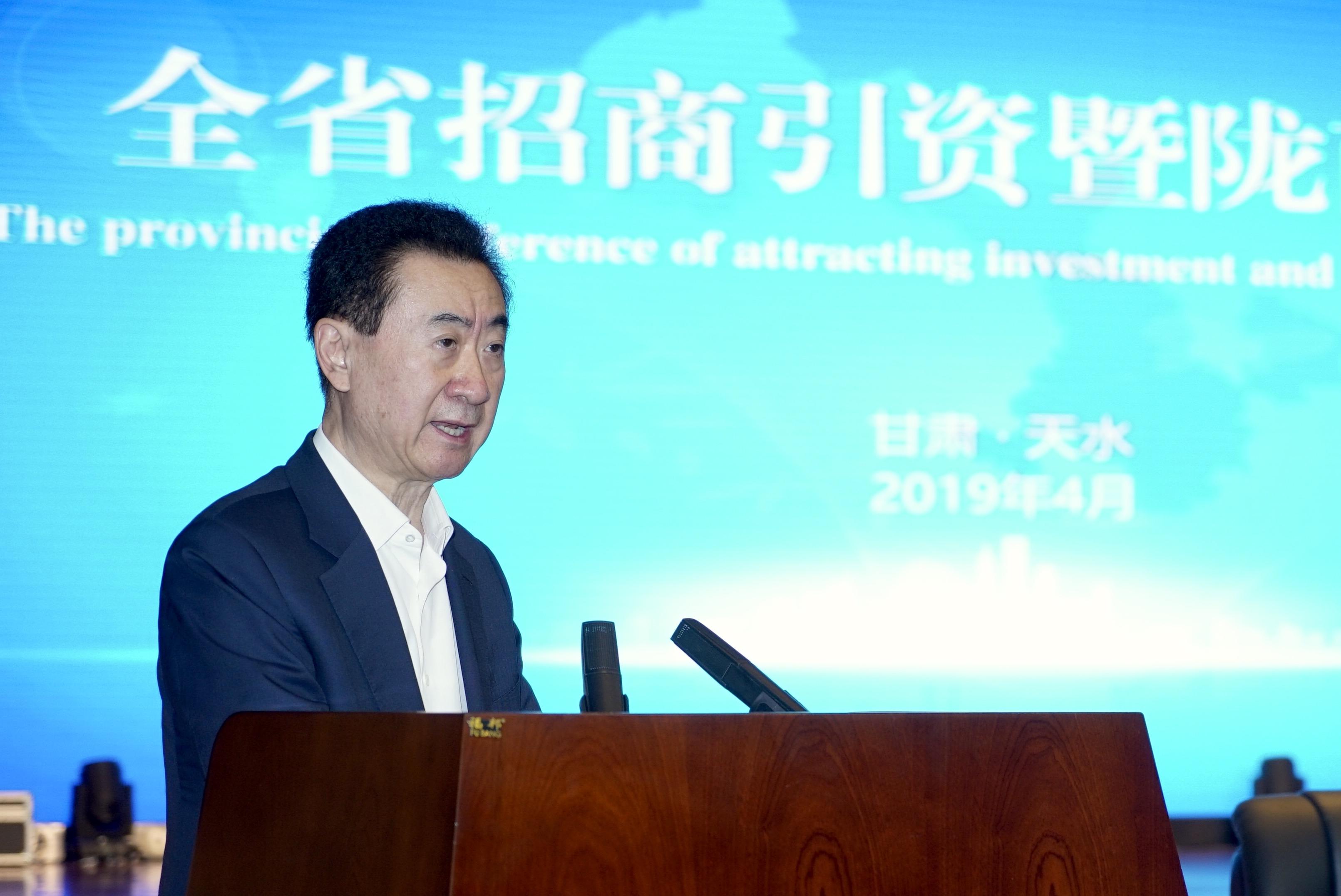 万达投资转向,王健林要在甘肃再投450亿