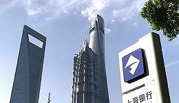 上海银行2018年净利180亿同比增18%,参股的尚诚消费金融已实现盈利