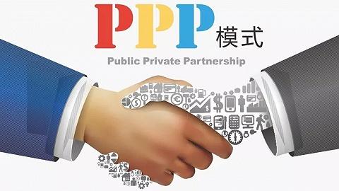 什么是PPP模式?