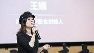 【演讲实录】界面新闻联合创始人王娜:我们为什么评选年轻人喜爱的十大设计新品牌?