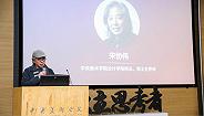【演讲实录】中央美术学院设计学院院长宋协伟:设计修养从一首歌开始
