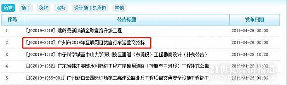 """广州:共享单车""""禁投令"""" 解冻 未来3年将投放40万辆!"""