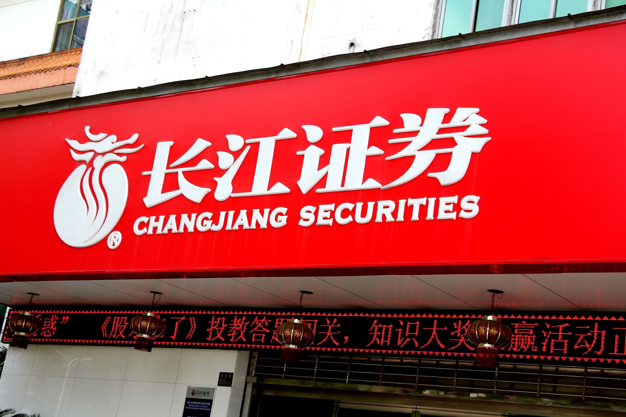 长江证券增资长证国际背后:经营问题多业绩亏损,分拆上市重启仍不乐观