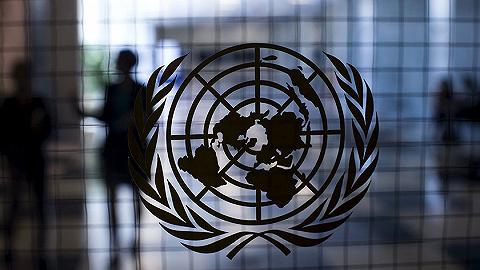 联合国下调今明两年全球GDP增速展望,但维持中国预期不变