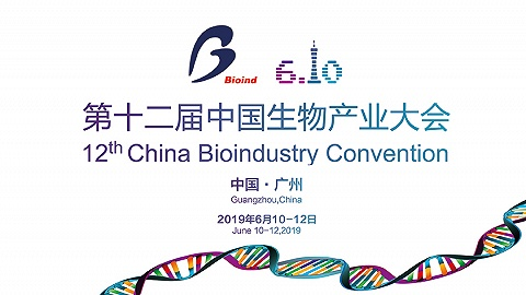 第十二届中国生物产业大会