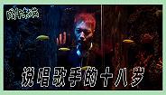 【箭厂】16岁辍学去做一个说唱歌手
