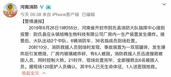 河南開封一廠房發生爆炸:現場玻璃被炸碎,已致5人死亡