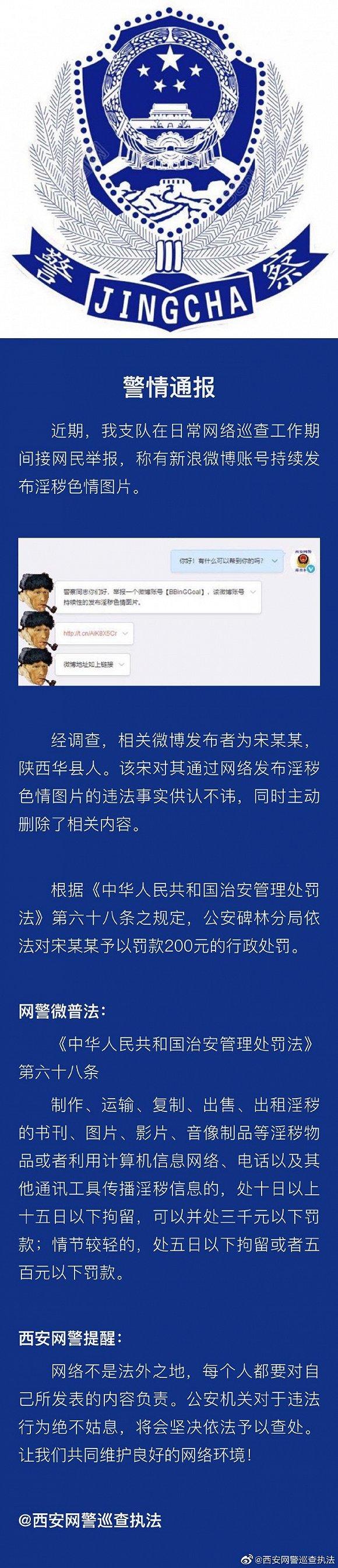 陜西一微博網友持續發布淫穢色情圖片,被罰款200元