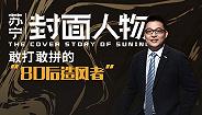 苏宁封面人物|北京苏宁郝嘉:成功就是把不可能的事儿给做成了!