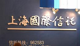 上海信托拟转让上投摩根基金2%股权,摩根大通或以33%溢价实现控股
