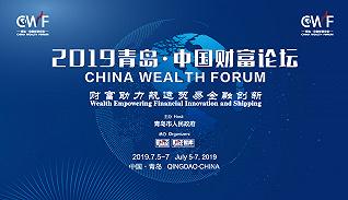 2019青岛·中国财富论坛