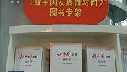 《新中国发展面对面》出版发行