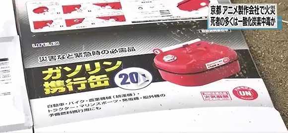 """写着""""汽油携带罐20升装""""的包装纸箱。图片来源:NHK"""