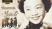 《玫瑰玫瑰我爱你》原唱姚莉今晨逝世,享年96岁