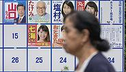 三议题主导明天日本参院大选,安倍政党仍有可能大胜