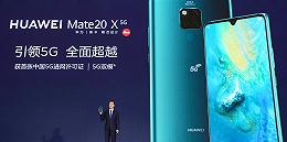 售价6199元,华为首款5G双模手机Mate 20X正式发布