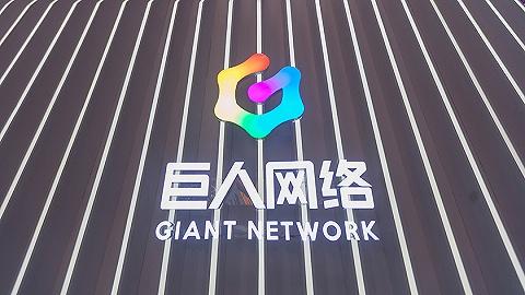 巨人搜集总裁刘伟:游戏进入后精品时代,需重视文明内涵