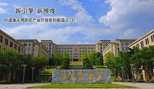 """""""新引擎新维度——问道重庆高新区产业升级"""""""