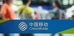 快看   中国移动上半年利润561亿元,同比下降14.6%