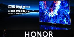 搭载鸿蒙,荣耀智慧屏能否改变传统电视产业?