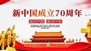 忠诚履职尽责,勇于担当作为,为新中国成立70周年创造安全稳定的社会环境