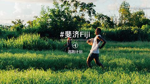 遁跑方案 | 不到斐济不会晓得,日本一道本香蕉视频对你撒的那些谎