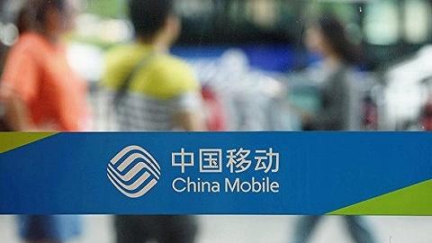 营收利润双降,5G能否帮助中国移动走出增长困境