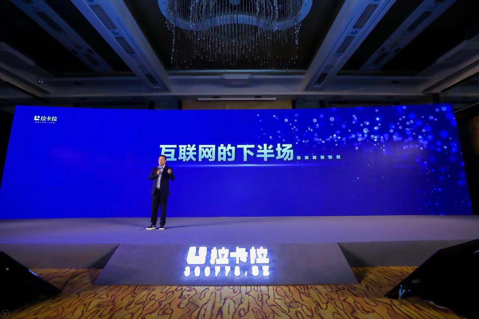拉卡拉交出上市首份成绩单,董事长孙陶然:看好产业互联网